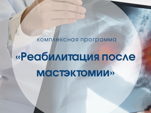 Программа «Реабилитация после мастэктомии»