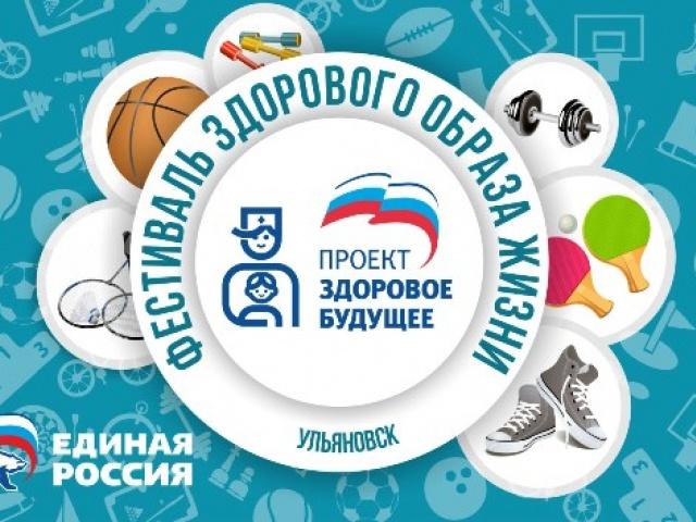 7 апреля в Ульяновской области стартует Фестиваль здорового образа жизни